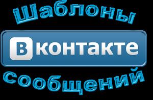 Шаблоны-сообщений-вконтакте